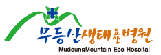 Mudeung Mountain Eco Hospital Oncotherm Partner