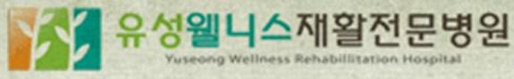 Daejeon Wellness Rehabilitation Hospital- Oncotherm Partner