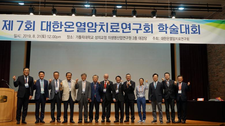 KOSG Konferenz in Korea